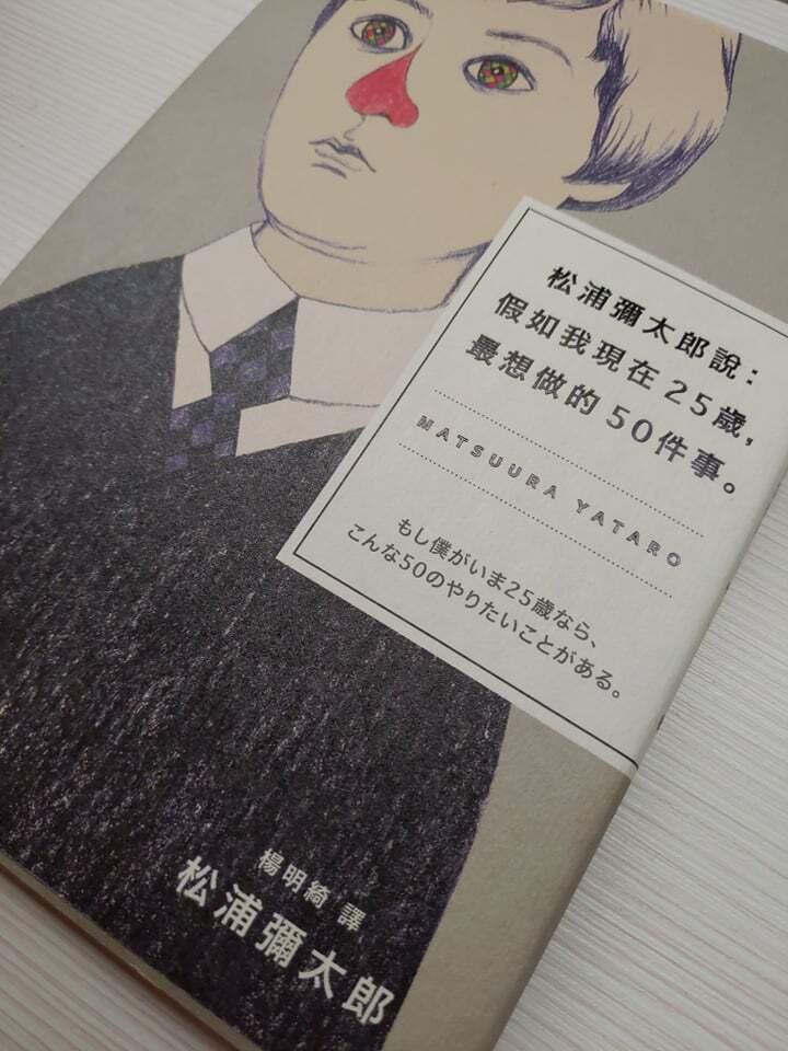 【書評/感想】松浦彌太郎說:假如我現在25歲,最想做的50件事|生活到工作的各式技巧與態度