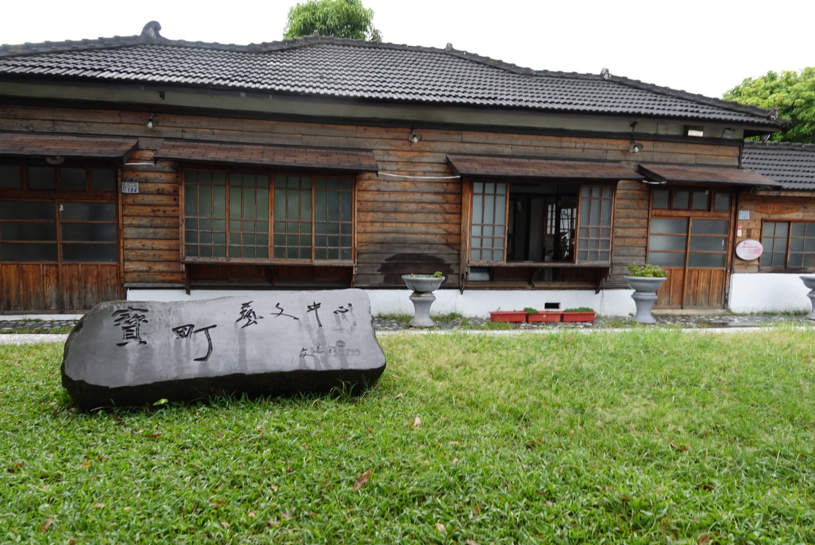 【台東市區】寶町藝文中心|日式老建築中體驗文藝氣息|免費景點