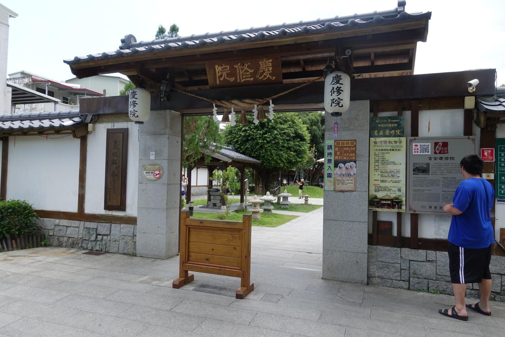 【花蓮景點】吉安慶修院 花蓮必訪的三級古蹟,身著和服來體驗日本風情
