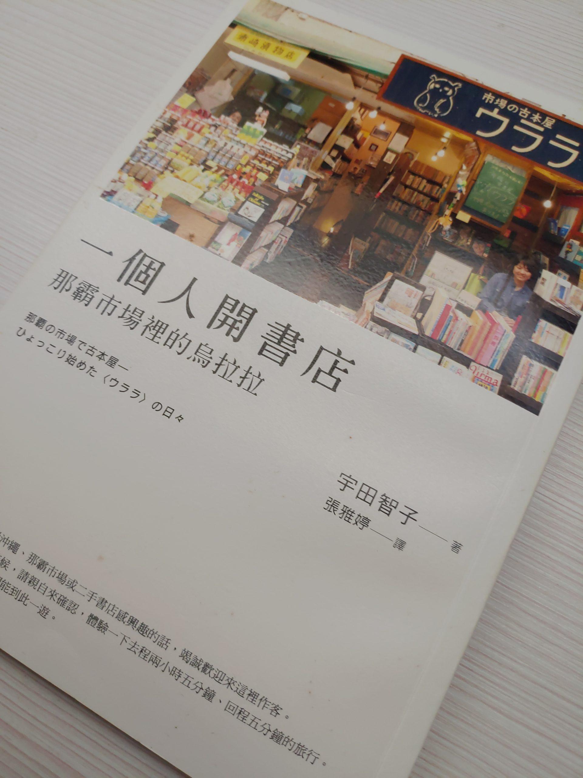 【書評/感想】一個人的書店:那霸市場裡的烏拉拉|人與書的牽絆與選擇人生道路|尋找自我與追夢必讀
